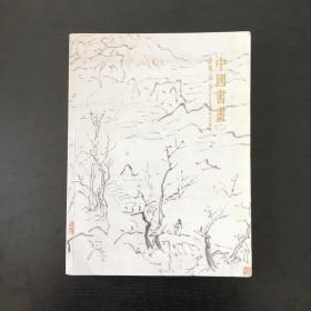 荣宝斋(济南)2016秋季艺术品拍卖会 中国书画二