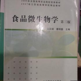 """食品微生物学(第3版)/普通高等教育""""十一五""""国家级规划教材"""