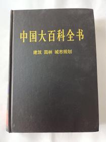 新版·中国大百科全书(74卷)--建筑,园林,城市规划