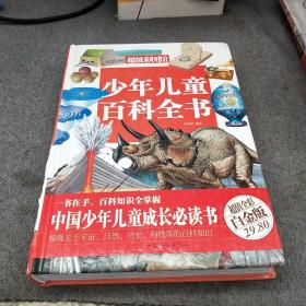 超级彩图馆:少年儿童百科全书