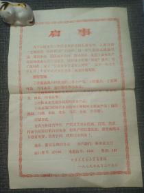 甘肃省秦安县贸易栈开业启事  【文革后期经济史料】