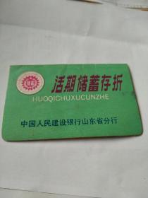 1994年中国人民建设银行山东分行  活期储蓄存折