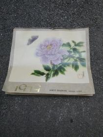 1979年英文(中国北京)挂历(有唐云、 李可染、程十发、等作品13张全) 33.5宽38厘米
