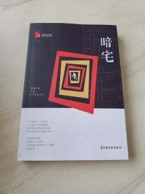 暗宅/跨度小说文库
