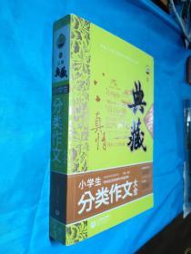典藏:小学生分类作文大全(一版一印)