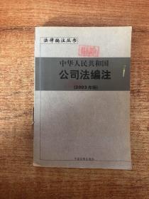 中华人民共和国公司法编注2003版