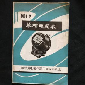 《电箱电度表》DDI型 32开 有毛主席语录 哈尔滨电表仪器厂革命委员会 私藏 书品如图