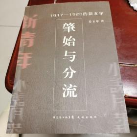 肇始与分流:1917-1920的新文学