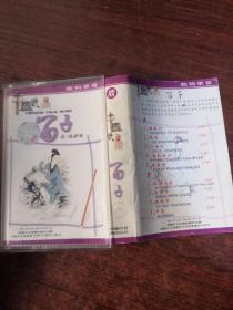 磁带 中国民乐 笛子