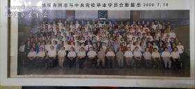 老照片:胡锦涛同志与中央党校毕业学员合影留念2000年7月14日