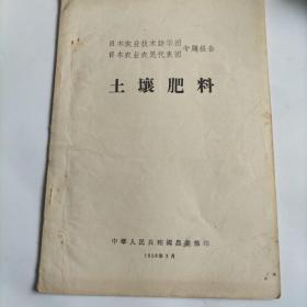 日本农业技术访华团专题报告:土壤肥料