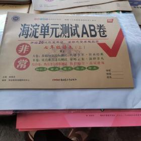 海淀单元测试AB卷 七年级上册语文 人教版
