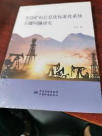 智慧矿山信息化标准化系统关键问题研究