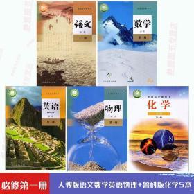 河南郑州地区使用2021高中必修第一1册必修一1全套5本。人教版语文数学英语物理+鲁科版化学书高中必修一1、课本教材教科书高一上