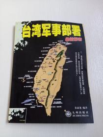 台湾军事部署最新解密