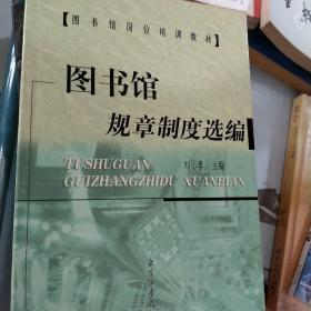图书馆规章制度选编——图书馆岗位培训教材