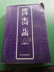 唐诗 宋词 元曲三百首(珍藏本)