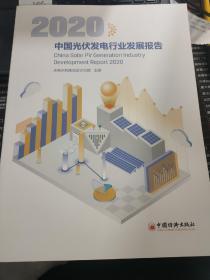 2020中国光伏发电行业发展报告