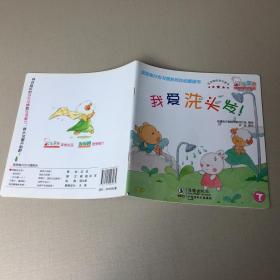 歪歪兔行为习惯系列互动图画书:我爱洗头发!