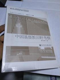 中国基督教田野考察