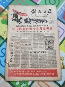 解放日报1959年10月21.22.23日