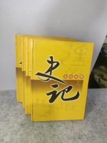 史记:文白对照版精装 第1 .2 .5.7四册合售