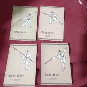 初级棍术、初级枪术、初级刀术、初级剑术(4本书合售 58年版62年印)