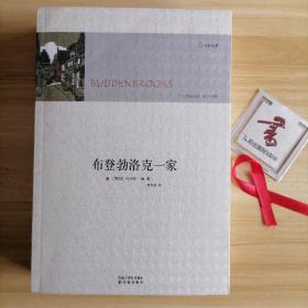 布登勃洛克一家(托马斯曼代表作)~世纪经典丛书
