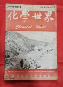 化学世界 民国37年3卷10期 包邮挂刷