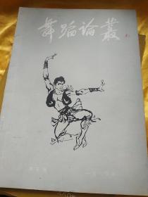 舞蹈论丛 1980年第3辑