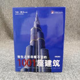 全新特惠  有生之年非看不可的1001座建筑(第2版)(精装全彩版)