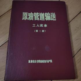 原油管道输送:工人读本:(第二册)