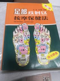 足部反射区按摩保健法(第2版)无盘