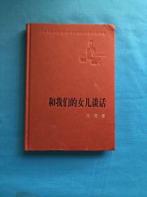 新中国60年长篇小说典藏   和我们的女儿谈话 一版一印4千册