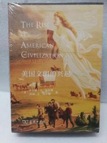 美国文明的兴起(精装本 馆庆120)