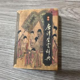 袖珍唐诗鉴赏辞典