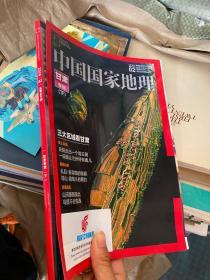 中国国家地理2016.2