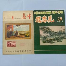 《集邮》1980年第五期 -三十年最佳邮票评选专辑(内插页完好)+中国画季刊迎春花1983年第3期陈子庄专题