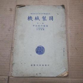 民国版: 机械制图(第一册)平面几何画法