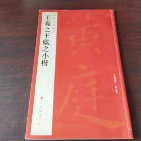 中国碑帖名品:王羲之王献之小楷