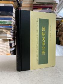 国际关系分析(精装本) 世界知识1992年一版一印