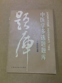 中医学多选题题库.中医外科分册