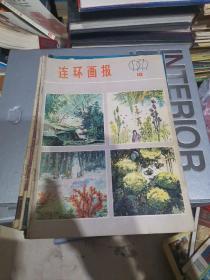 连环画报1979年第十期