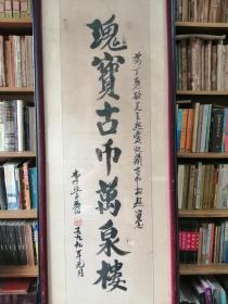瑰宝古币万泉楼(李学智书法,3.5平)