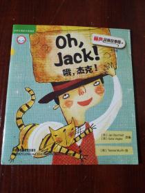 哦,杰克!