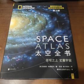 太空全书  第2版 美国国家地理百年探索珍贵图集
