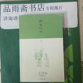 刻画雅辑:博古叶子(一版一印)