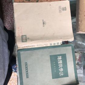 地理教学法,潮安四酉书局1万4的发票和印,书号199