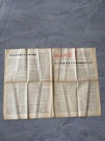 1966年8月11日西安晚报。