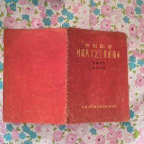 林彪同志对部队文艺工作的指示
